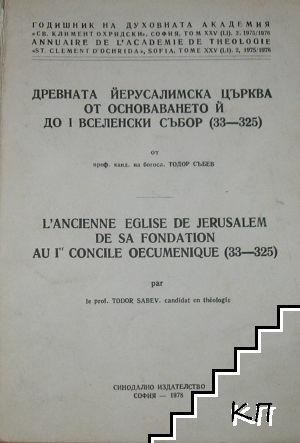 Древната Йерусалимска църква от основаването и до I Вселенски събор
