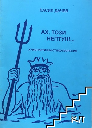 Ах, този Нептун!...