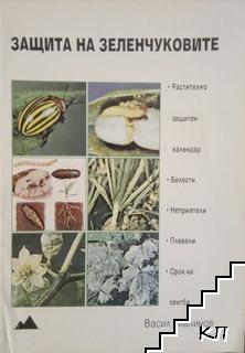 Защита на зеленчуковите култури от болести, неприятели и плевели