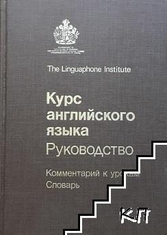 Курс английского языка. Руководство