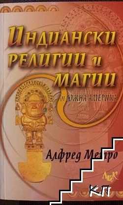 Индиански религии и магии от Южна Америка