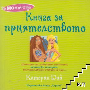 Книга за приятелството