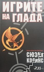 Игрите на глада. Книга 1