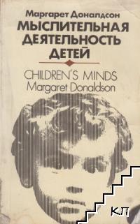 Мыслительная деятельность детей