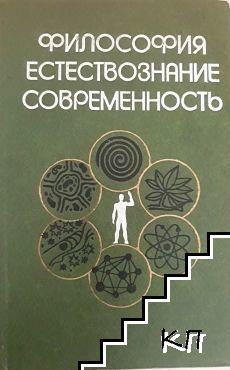 Философия, естествознание, современность