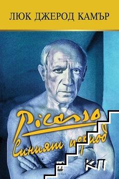 Пикасо. Синият период