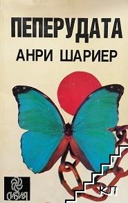Пеперудата. Част 1