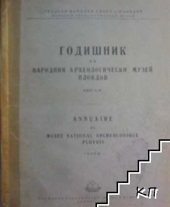 Годишник на Народния археологически музей - Пловдив. Книга 3