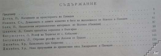 Годишник на Народния археологически музей - Пловдив. Книга 3 (Допълнителна снимка 1)