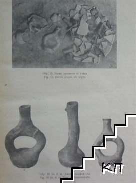 Годишник на Народния археологически музей - Пловдив. Книга 3 (Допълнителна снимка 2)