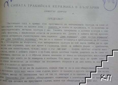 Годишник на Народния археологически музей - Пловдив. Книга 3 (Допълнителна снимка 3)