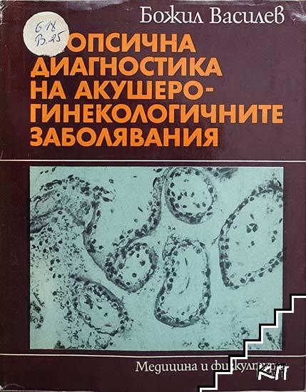 Биопсична диагностика на акушеро-гинекологичните заболявания