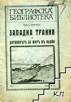 Западна Тракия и договорътъ за миръ въ Ньойи