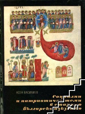 Социални и патриотични теми в старото българско изкуство