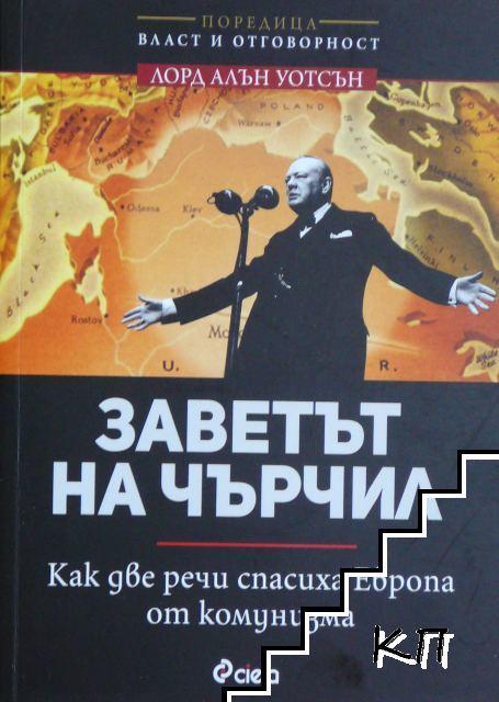 Заветът на Чърчил