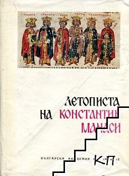 Летописта на Константин Манаси