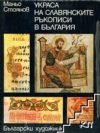 Украса на славянските ръкописи в България