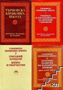 Търновска книжовна школа. Том 1-4