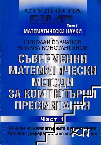Съвременни математически методи за компютърни пресмятания. Том 1