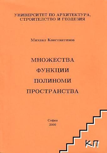 Числени основи на математическите методи / Елементи на аналитичната геометрия: криви и повърхнини от втора степен / Множества. Функции. Полиноми. Пространства (Допълнителна снимка 1)