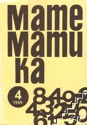 Математика. Бр. 4 / 1999