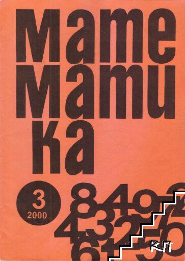 Математика. Бр. 1-6 / 2000