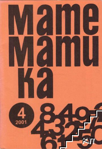 Математика. Бр. 1, 3-6 / 2001