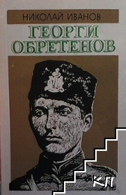 Георги Обретенов