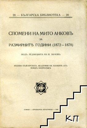 Спомени на Мито Анковъ за размирните години (1872-1878)