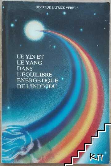 Le Yin et le Yang dans l'équilibre énergétique de l'individu