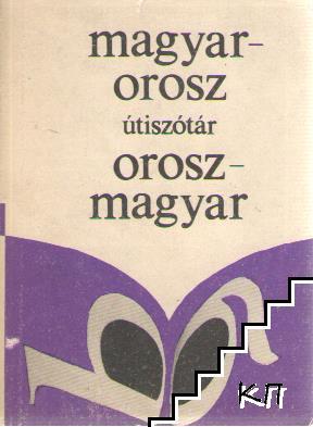 Magyr-Orosz utiszotar Orosz-Magyar