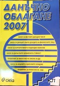 Данъчно облагане 2007