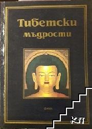 Тибетски мъдрости