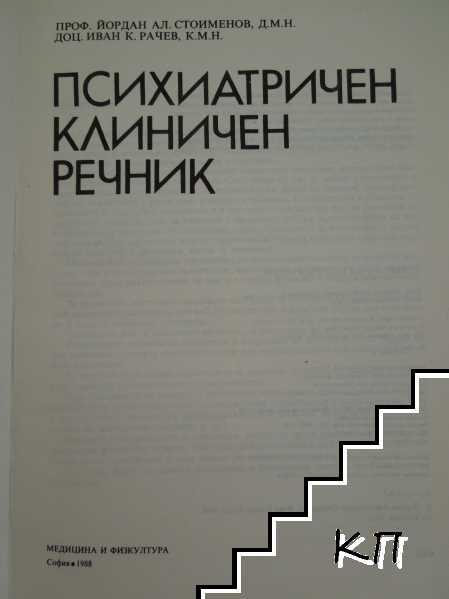 Психиатричен клиничен речник (Допълнителна снимка 1)