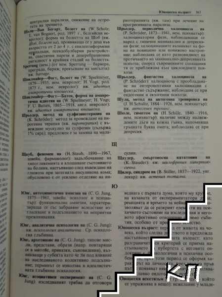 Психиатричен клиничен речник (Допълнителна снимка 3)