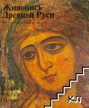 Живопись Древней Руси