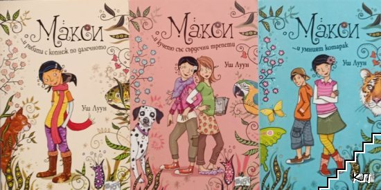 Макси. Книга 1-3
