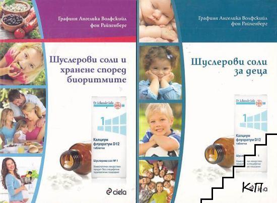 Шуслерови соли и хранене според биоритмите / Шуслерови соли за деца