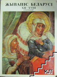 Живопись Беларуссии XII-XVIII веков