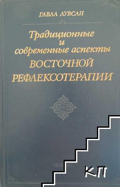 Традиционные и современные аспекты восточной рефлексотерапии