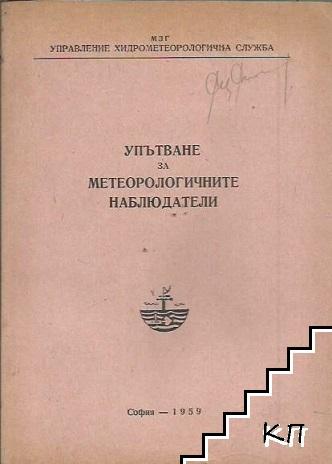 Упътване за метеорологичните наблюдатели
