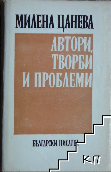 Автори, творби и проблеми