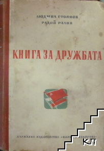 Книга за дружбата