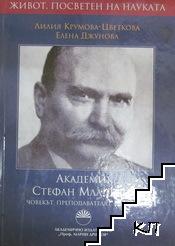 Академик Стефан Младенов: Човекът, преподавателят, ученият