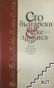 Сто български екслибриса