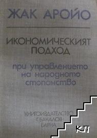 Икономическият подход при управлението на народното стопанство