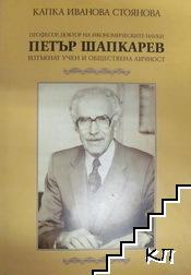 Професор, доктор на икономическите науки Петър Шапкарев, изтъкнат учен и обществена личност
