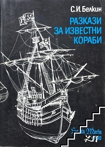 Разкази за известни кораби