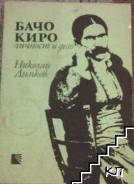 Бачо Киро - личност и дело