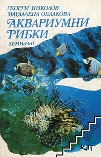 Аквариумни рибки